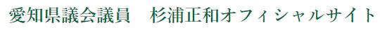 愛知県議会議員 杉浦正和オフィシャルサイト